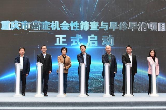 重庆启动第二十七届全国肿瘤防治宣传周活动 组织千名专家开展百场公益活动