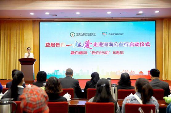 """中国儿童少年基金会""""告白行动""""益起告白一起爱公益活动举行"""
